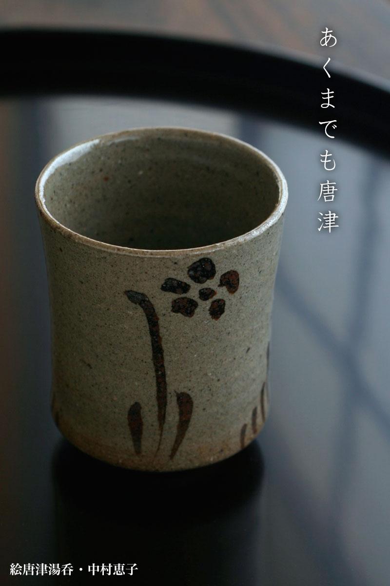 絵唐津湯呑No.1・中村恵子