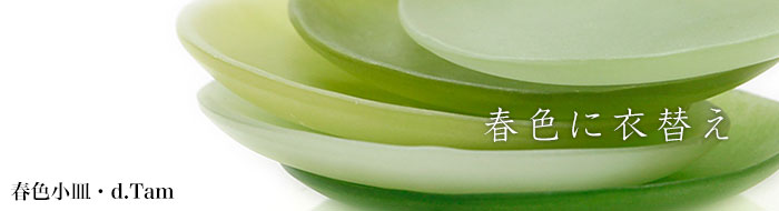 ガラス:春色小皿・5色1組・d.Tam