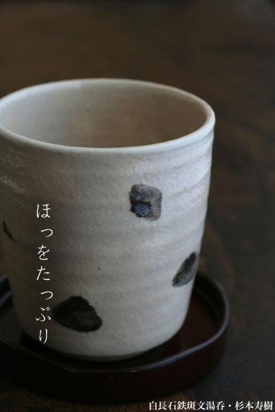 潤山路盆・3寸5分・コップ台・奥田志郎潤山路盆・3寸5分・コップ台・奥田志郎