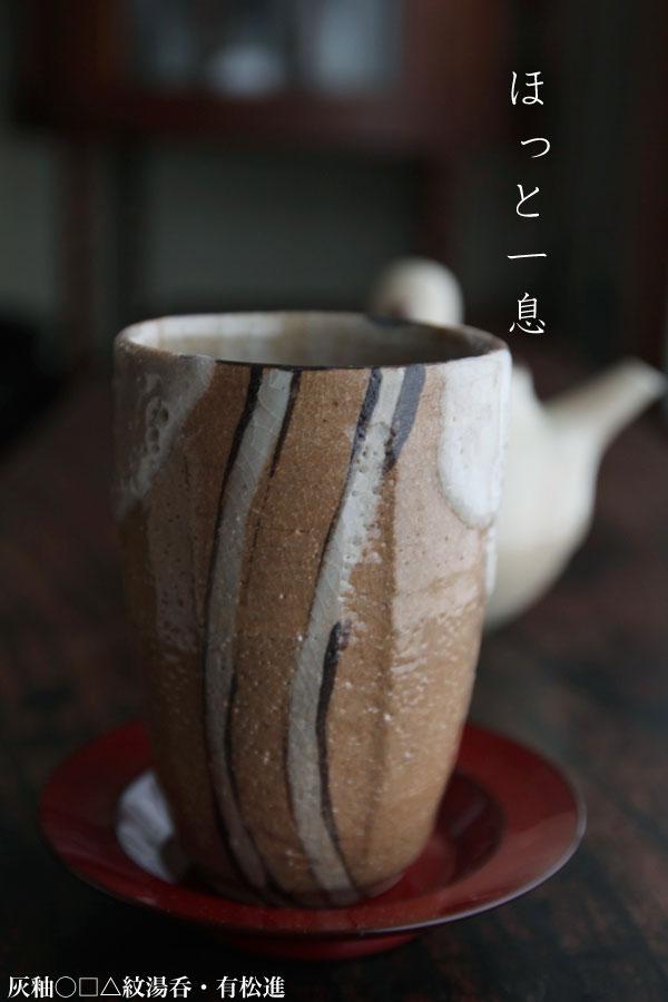 灰釉〇□△紋湯呑・有松進