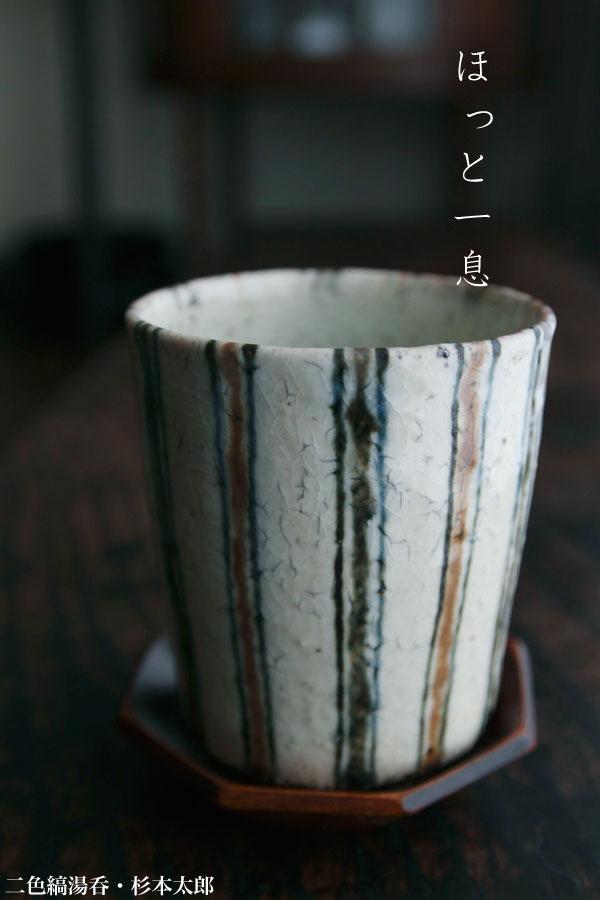 二色縞湯呑・杉本太郎|和食器の愉しみ・工芸店ようび