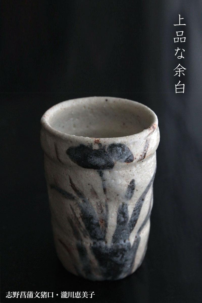 志野菖蒲文猪口・瀧川恵美子