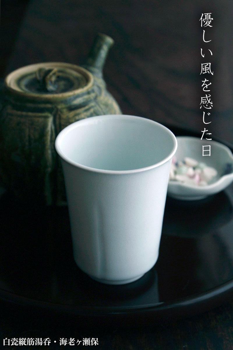 白磁(天草陶石):白瓷縦筋湯呑・海老ヶ瀬保