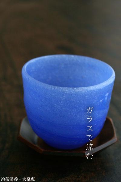 冷茶湯呑(青)