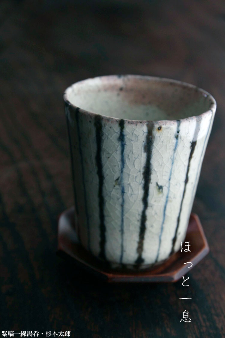 紫縞一線湯呑・杉本太郎