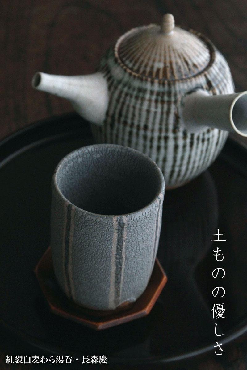 拭漆八角小皿・野田とし子 和食器の愉しみ・工芸店ようび