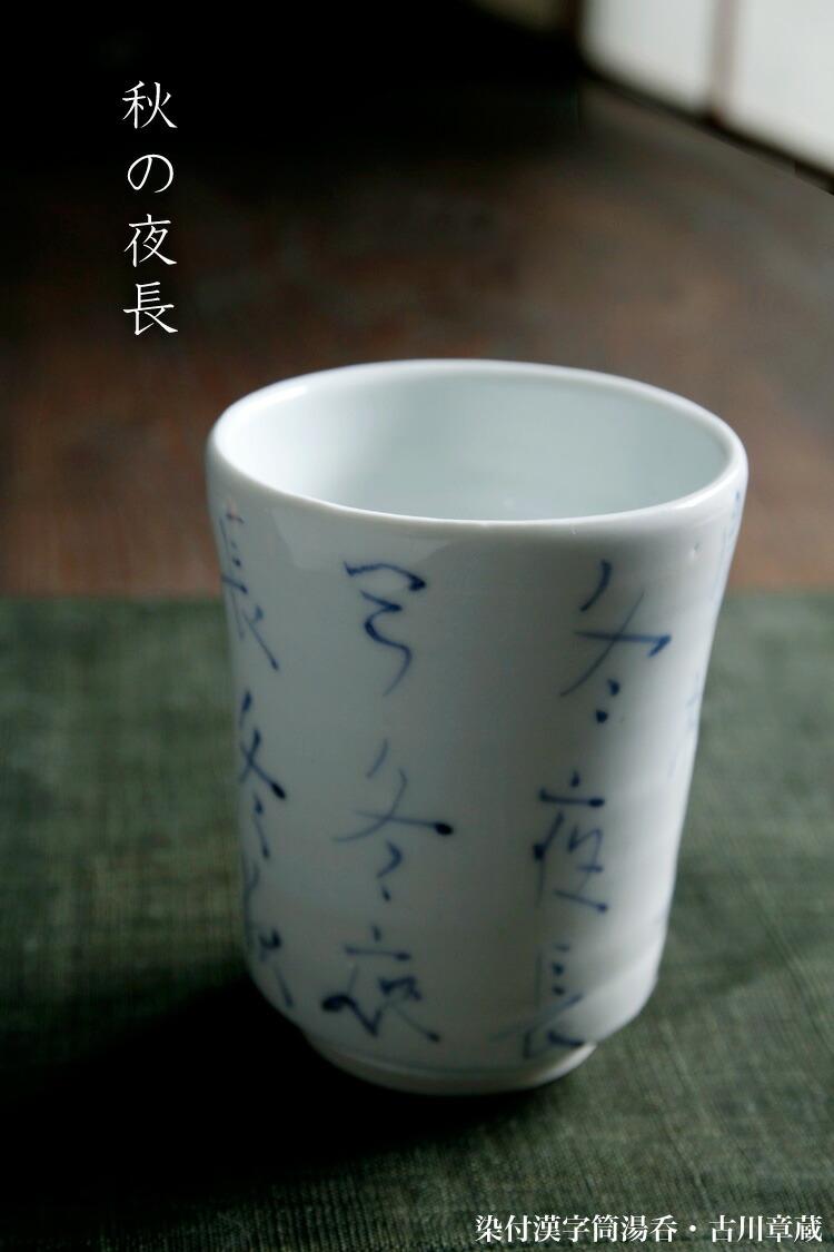 染付漢字筒湯呑・古川章蔵