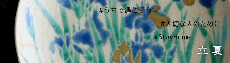 京焼・色絵燕子花紋4寸皿・伏原博之・#StayHome