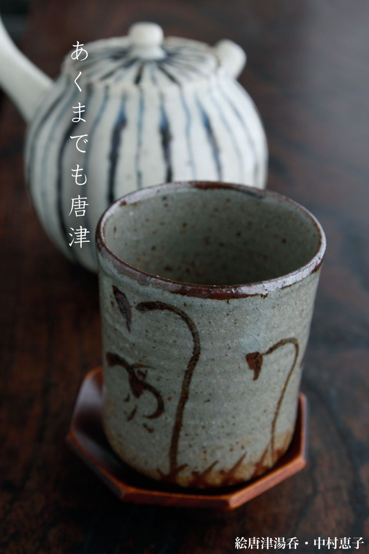 絵唐津七寸皿・中村恵子