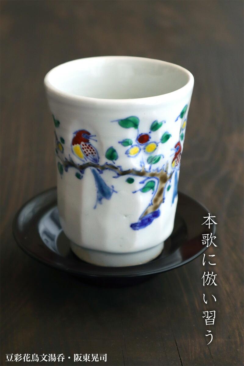 豆彩花鳥文湯呑・阪東晃司