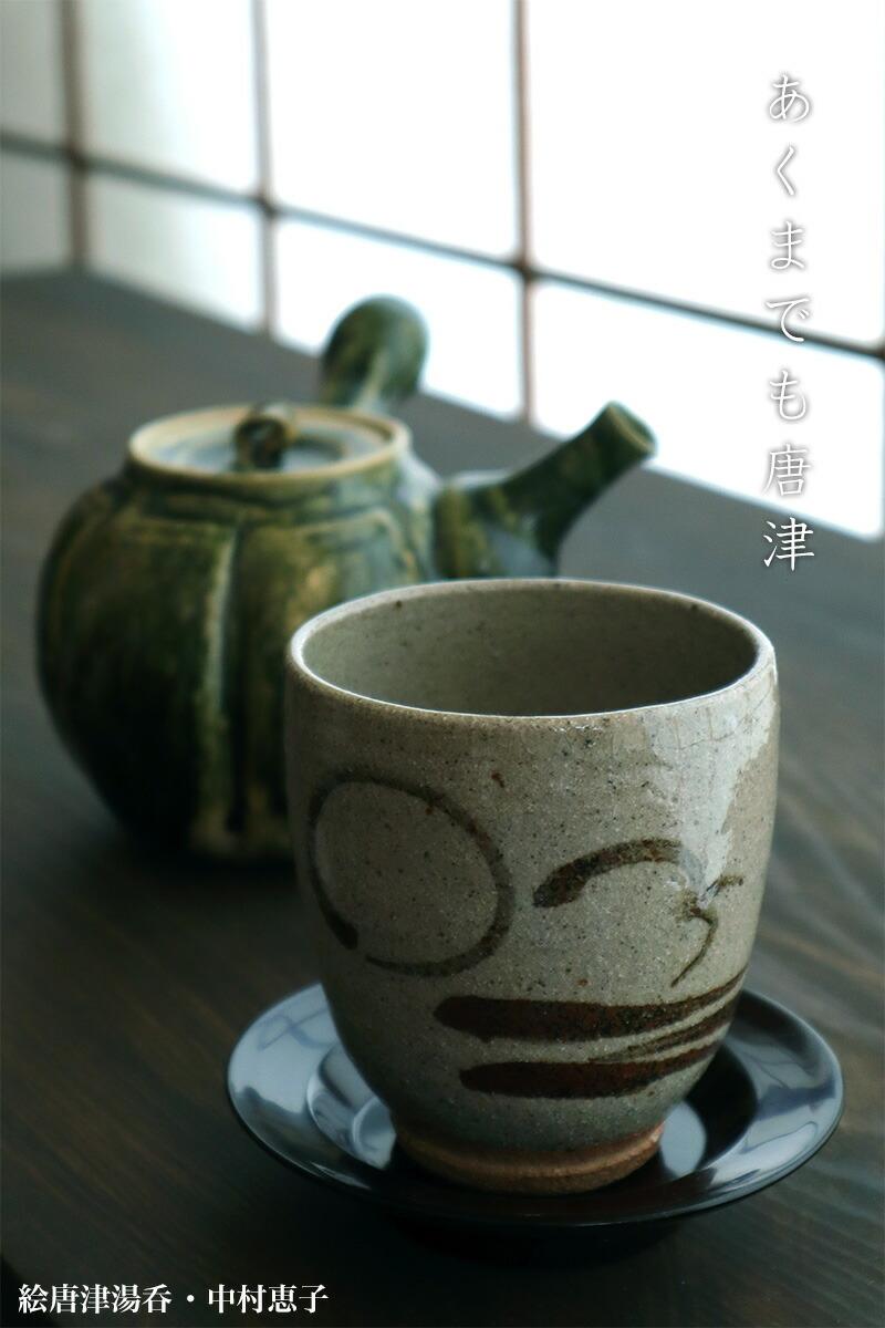 唐津焼:絵唐津湯呑No.4・中村恵子
