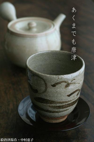 絵唐津湯呑No.4・中村恵子
