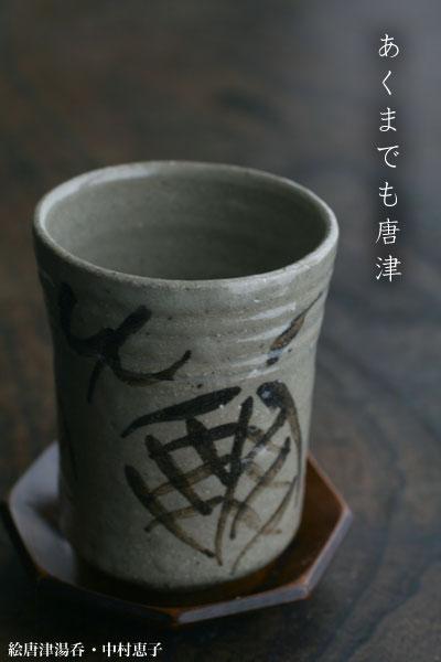 絵唐津湯呑No.3・中村恵子