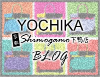 京都のブランドショップ YOCHIKA 下鴨店 ブログ