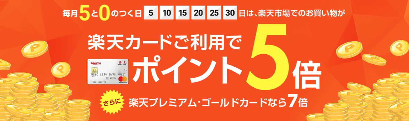 5日,10日,15日,20日,25日,30日は楽天カード利用でポイント+5倍