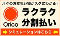 Orikoラクラク分割払い オリコショッピングローン:京都のブランドショップ  YOCHIKA 下鴨店