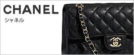 CHANEL −シャネル−