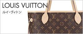 LOUIS VUITTON −ルイ・ヴィトン−