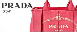 PRADA −プラダ−