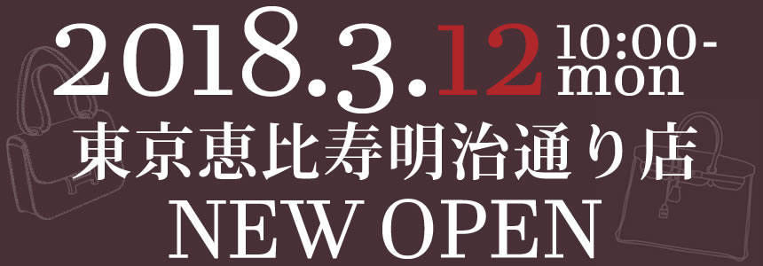 YOCHIKA よちか 恵比寿明治通り店 OPEN ブランドショップよちか 新店 オープン