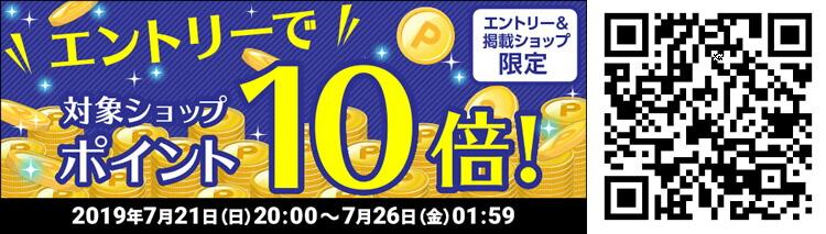 ★7日間限定★特別大放出!!対象ショップの全商品ポイント10倍キャンペーン!