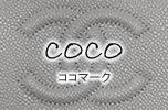 c4a208885ebb ラインストーン ストラス CCマーク パール ロングネックレス 黒 新品同様【中古】