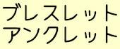 ブレスレット/アンクレット