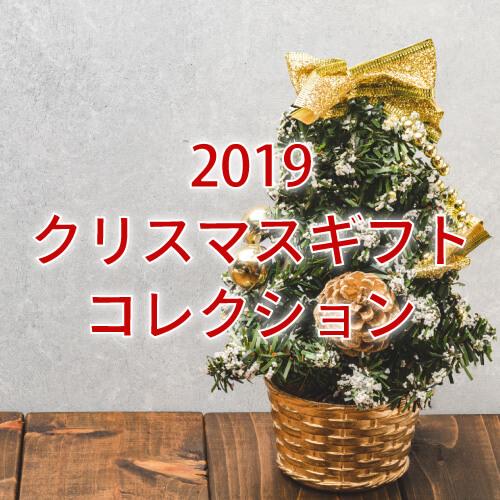 YOFのクリスマスギフト特集
