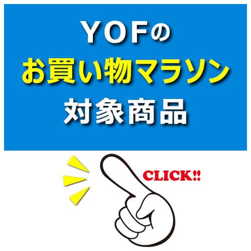 YOFのお買い物マラソン