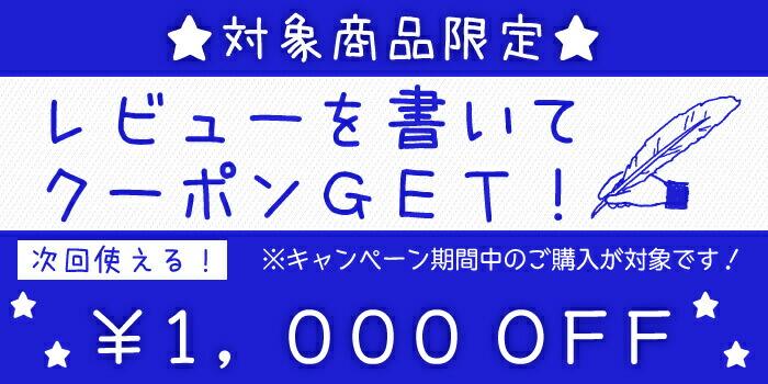 レビューを書いてクーポンGET!キャンペーン