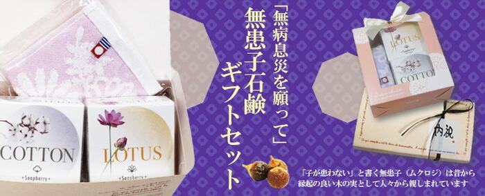 古宝ソープ・ベリー石鹸 ギフトセット