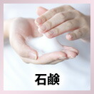 石鹸(せっけん)