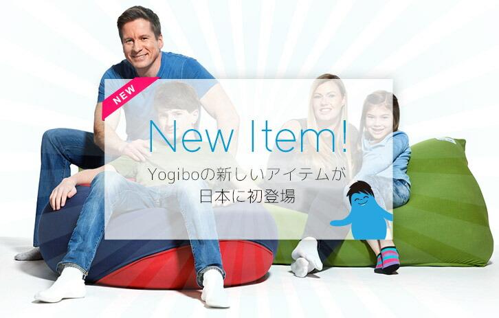 Yogiboの新しいアイテムが、日本に初登場!