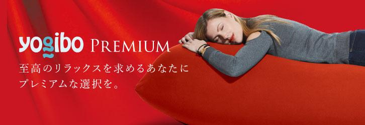 Yogibo Premiumシリーズ