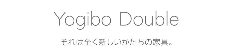 Yogibo Double それは全く新しいかたちの家具