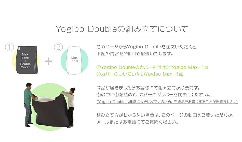 Yogibo Doubleはお客様にて組み立てが必要です。