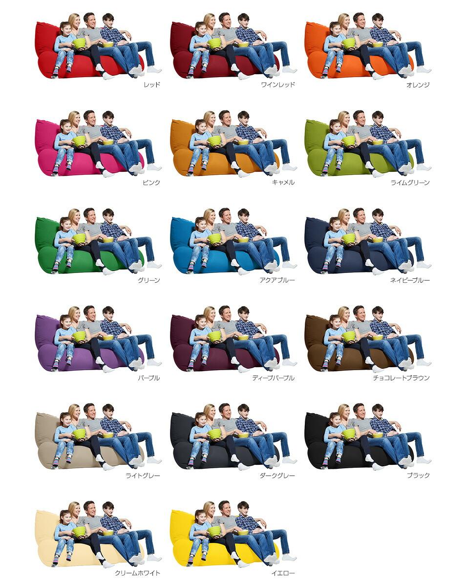 Yogibo Double(ヨギボー・ダブル)は、全17色!
