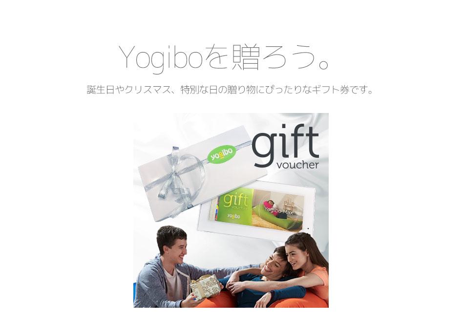 Yogiboを贈ろう。誕生日やクリスマス、特別な日の贈り物にぴったりなギフト券です。