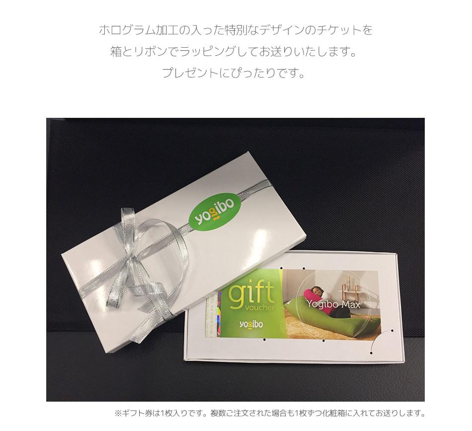 ホログラム加工の入った特別なデザインのチケットを箱とリボンでラッピングしてお送りいたします。プレゼントにぴったりです。
