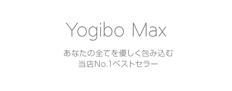 Yogibo Max あなたの全てを優しく包み込む当店No.1ベストセラー