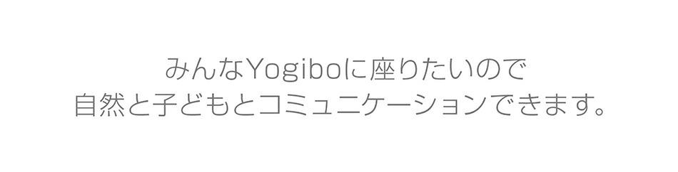 みんなYogiboに座りたいので自然と子どもとコミュニケーションできます。