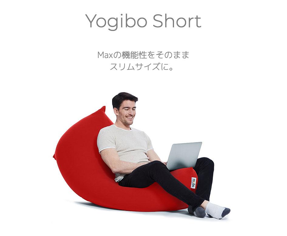 Yogibo Short(ショート) Maxの機能性をそのままスリムサイズに。