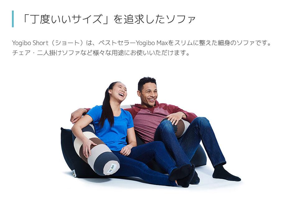 Yogibo Shortは女性・お子様の身体にもしっかりフィット
