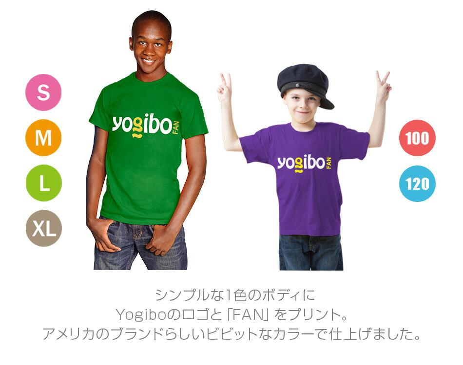 シンプルな1色のボディにYogiboのロゴと「FAN」をプリント。アメリカのブランドらしいビビットなカラーで仕上げました。