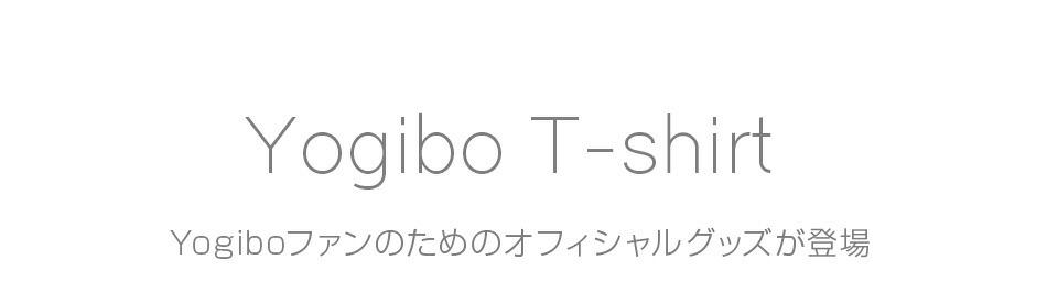 Yogibo T-shirt Yogiboファンのためのオフィシャルグッズが登場
