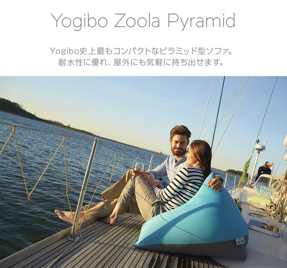 Yogibo Zoola Pyramid(ピラミッド) 小さな子どもやコーナー席にぴったりのユニークなビーズソファー