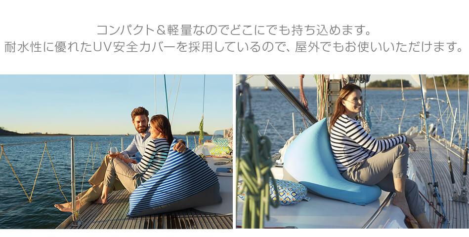 Yogibo Zoola Pyramidはコンパクトで軽量のデザインだから、移動が簡単です