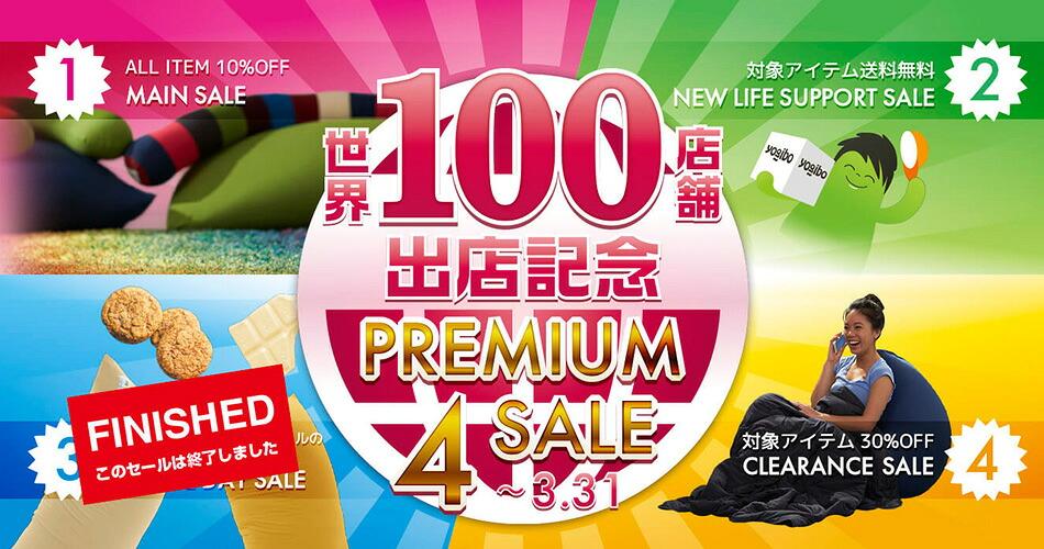 世界100店舗出店記念!PREMIUM SALE