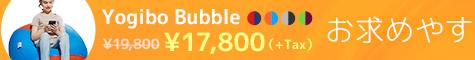 Yogibo Bubbleがお求め安くなりました。