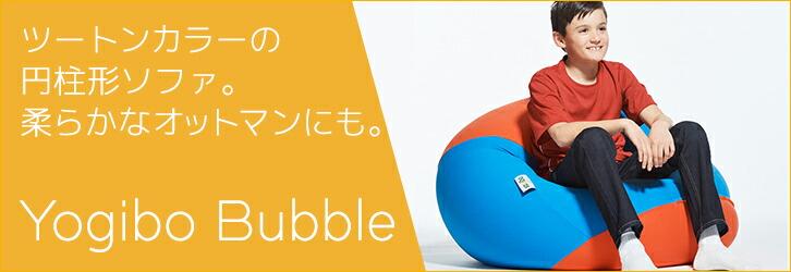 ツートンカラーの円柱形ソファ『Yogibo bubble(ヨギボー・バブル)』
